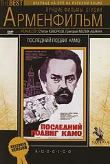 Последний подвиг Камо Арменфильм