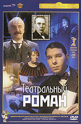 Театральный роман благочестивая марта