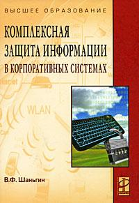 Книга Комплексная защита информации в корпоративных системах. В. Ф. Шаньгин