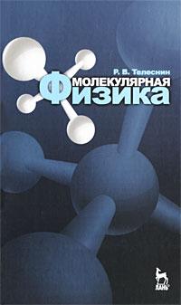 Молекулярная физика. Р. В. Телеснин