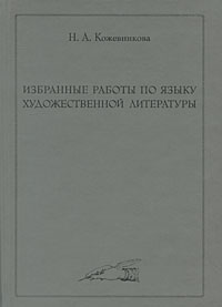 Н. А. Кожевникова. Избранные работы по языку художественной литературы