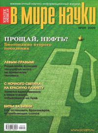 В мире науки, №9, 2009 в мире науки 9 2009