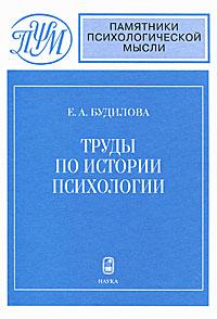 Е. А. Будилова Труды по истории психологии