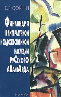 Е. Г. Сойни Финляндия в литературном и художественном наследии русского авангарда