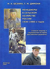 Менеджеры в сельском хозяйстве России 1930-1980-х годов (новый подход к социальной истории российской деревни)