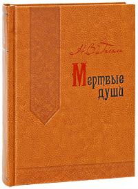 Н. В. Гоголь Мертвые души (подарочное издание) полноценная жизнь библия с комментариями подарочное издание