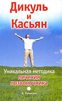 И. Кузнецов Дикуль и Касьян. Уникальная методика лечения позвоночника гимнастика для позвоночника 2dvd