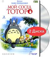 Zakazat.ru Мой сосед Тоторо (2 DVD)