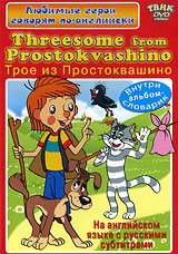 Threesome from Prostokvashino ФГУП