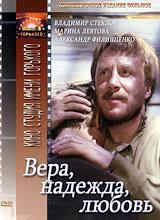 Zakazat.ru Вера, Надежда, Любовь