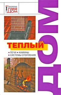 Нонна Новосад Теплый дом. Печи, камины, системы отопления