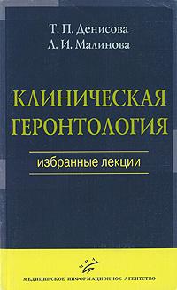 Т. П. Денисова, Л. И. Малинова Клиническая геронтология. Избранные лекции
