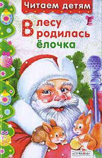 Елена Фаенкова В лесу родилась елочка трубицын в первое апреля сборник юмористических рассказов и стихов