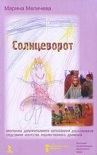 Солнцеворот. Программа дополнительного образования дошкольников средствами искусства художественного движения