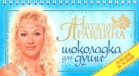 Наталия Правдина Шоколадка для души, или Похудей за 30 дней baby шоколадка