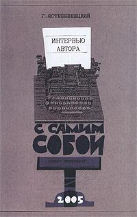 Г. Ястребенецкий Интервью автора с самим собой 3 комнатная квартира в казахстане г костанай