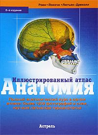 Анатомия. Иллюстрированный атлас. Й. В. Роен, К. Йокочи, Э. Лютьен-Дреколл