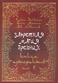 Запретная магия древних. Том 2. Книга артефактов. Frater Baltasar, Soror Manira, Abd el-Hazred