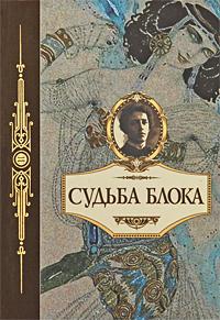 Судьба Блока сага о живых кораблях книга 3 корабль судьбы