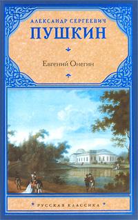 А. Пушкин Евгений Онегин