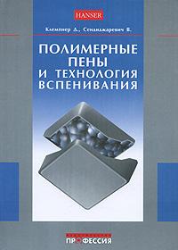 Д. Клемпнер, В. Сендиджаревич Полимерные пены и технология вспенивания