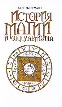 История магии и оккультизма. Курт Зелигманн