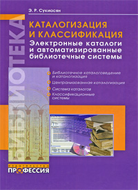 Э. Р. Сукиасян Каталогизация и классификация. Электронные каталоги и автоматизированные библиотечные системы