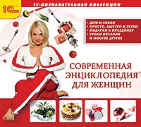 Zakazat.ru Современная энциклопедия для женщин