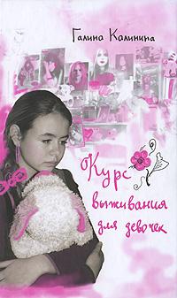 Галина Калинина Курс выживания для девочек
