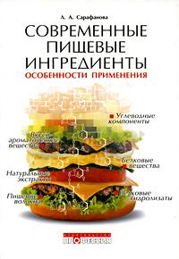 Л. А. Сарафанова Современные пищевые ингредиенты. Особенности применения