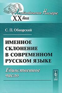 С. П. Обнорский Именное склонение в современном русском языке. Единственное число