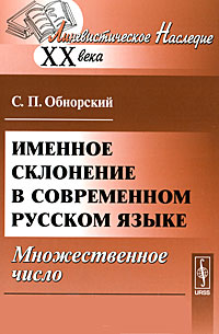 С. П. Обнорский Именное склонение в современном русском языке. Множественное число