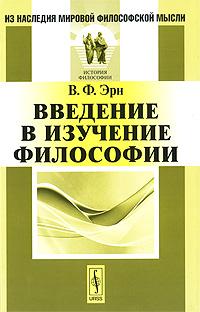В. Ф. Эрн Введение в изучение философии ISBN: 978-5-397-01121-1