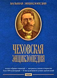 Большая энциклопедия. Чеховская