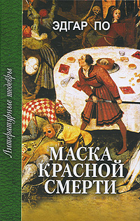 Эдгар По Маска Красной Смерти с502 мелодика