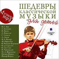 Zakazat.ru Шедевры классической музыки для детей (mp3)