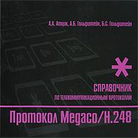 А. А. Атцик, А. Б. Гольдштейн, Б. С. Гольдштейн Протокол Megaco/H.248. Справочник