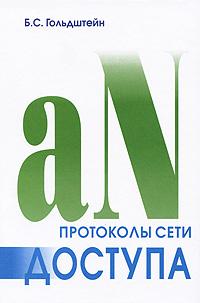 Б. С. Гольдштейн Протоколы сети доступа. Том 2