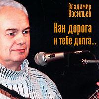 Владимир Васильев Владимир Васильев. Как дорога к тебе долга владимир васильев ущелье горного духа