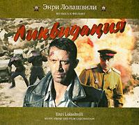 Энри Лолашвили. Музыка к фильму