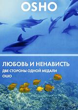 OSHO: Любовь и ненависть. Две стороны одной медали aleksandra xhamo copyright enforcement