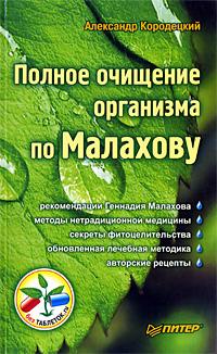 Александр Кородецкий Полное очищение организма по Малахову отзывы