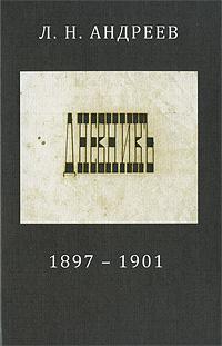 Л. Н. Андреев Л. Н. Андреев. Дневник. 1897-1901 н и пирогов севастопольские письма