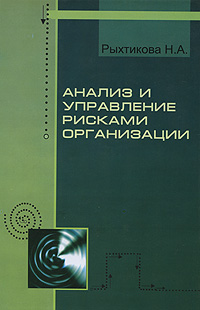 Н. А. Рыхтикова. Анализ и управление рисками организации