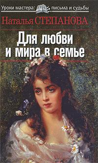 Наталья Степанова Для любви и мира в семье наталья степанова для здоровья от недугов