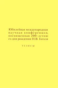 Юбилейная международная конференция, посвященная 200-летию со дня рождения Н. В. Гоголя. Тезисы
