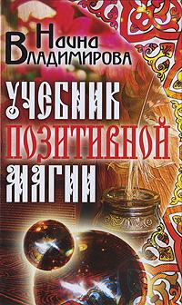 Наина Владимирова Учебник позитивной магии величко наина