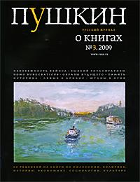 Пушкин, №3, 2009 журнал пушкин 4 2009