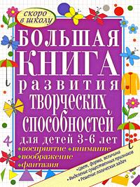 С. Е. Гаврина, . Л. Кутявина, . . Топоркова, . . Щербинина Большая книга развития творческих способностей для детей 3-6 лет
