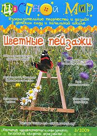 Ирина Лыкова Цветной мир, №3, 2009 цветные пейзажи выпуск 3 2009